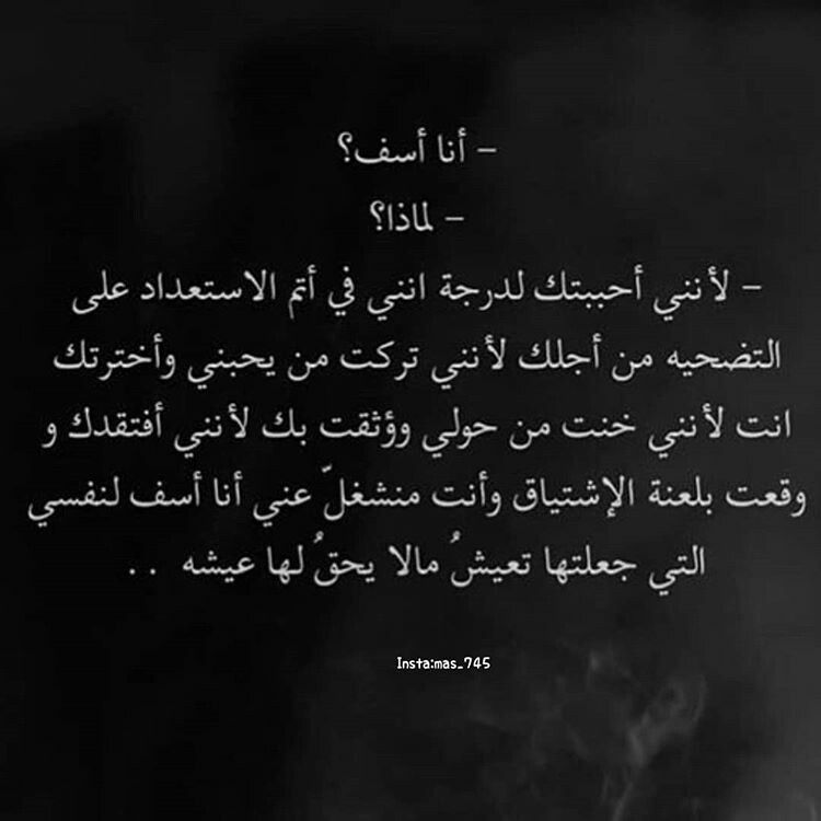 Pin By سمراء النيل On صور عليها كلمات Love Words Quotes Words