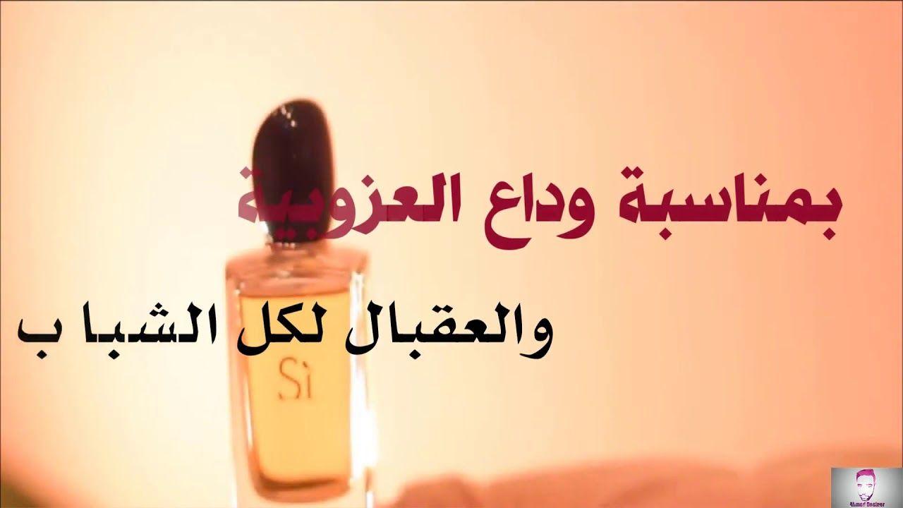 اللهم بارك لهما وبارك عليهما Wedding Snapchat Filter Wedding Filters Arab Wedding