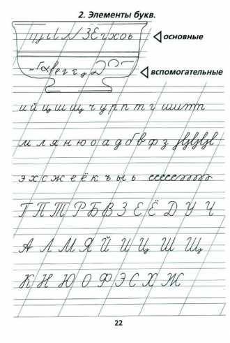 Основы каллиграфии и леттеринга. Прописи скачать в fb2, pdf, fb3.