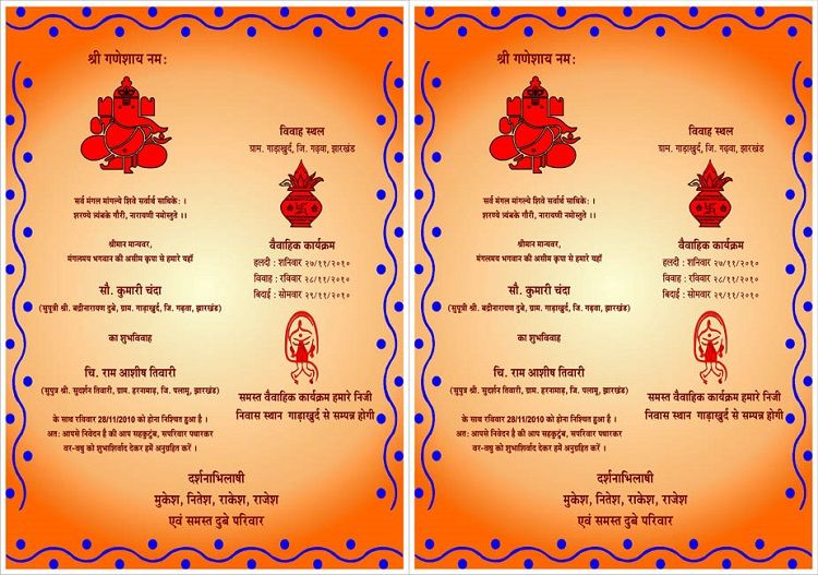Wedding Reception Invitation In Marathi Buick Reception