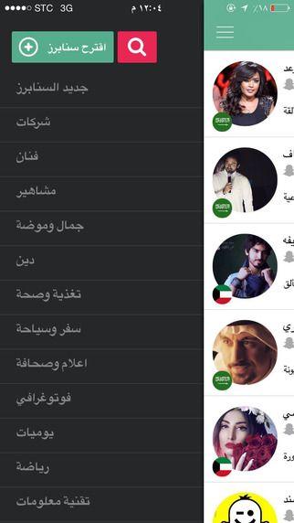 تطبيق سنابكم Snapkom دليل سناب شات العرب على ايفون Technology