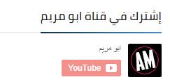 ابو مريم طريقه اضافه صندوق اشتراك اليوتيوب في بلوجر بشكل اح Allianz Logo Gaming Logos Logos