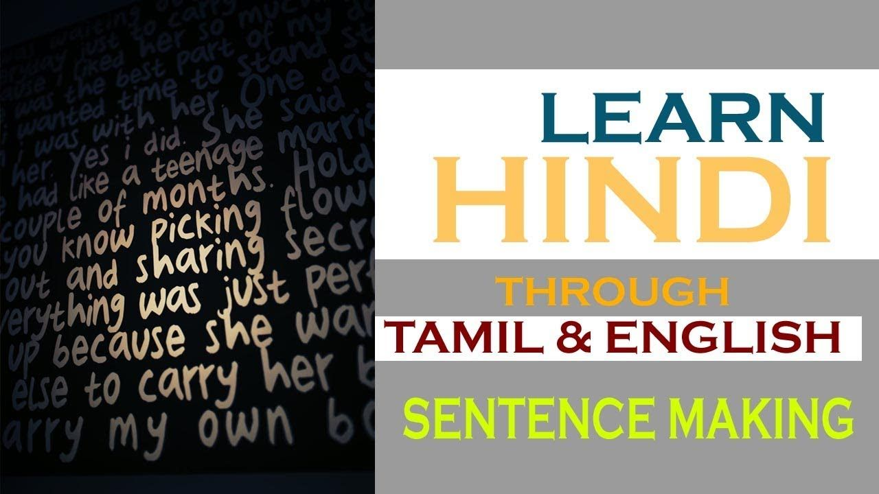 Sentence making words | Learn Hindi through Tamil & English