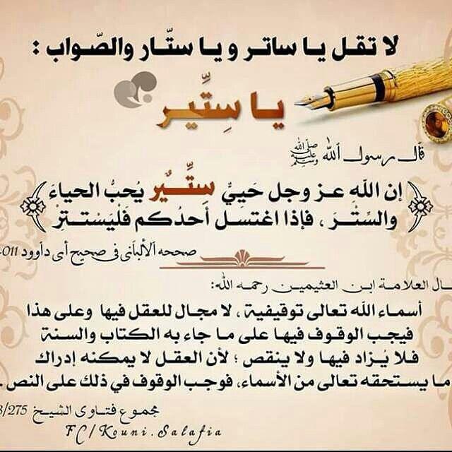 Pin Von جورية عنيزة باريس نجد Auf Islamic