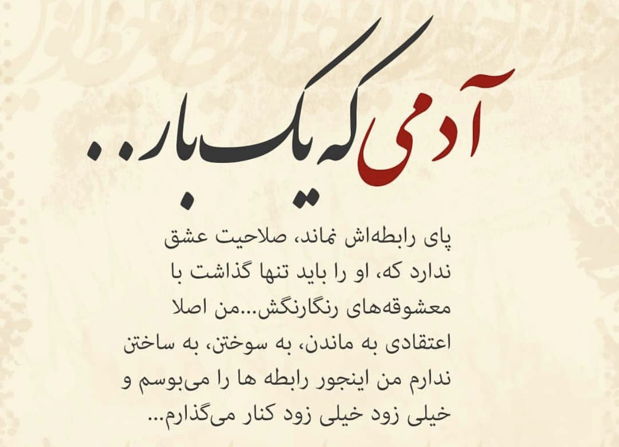 Inspirational Quotes Wallpapers Quotes About Love And Relationships Farsi Quotes