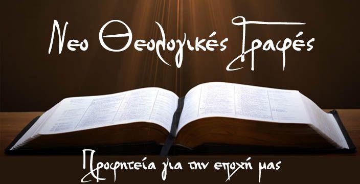 Ατομο και Υλη | The Book of Life
