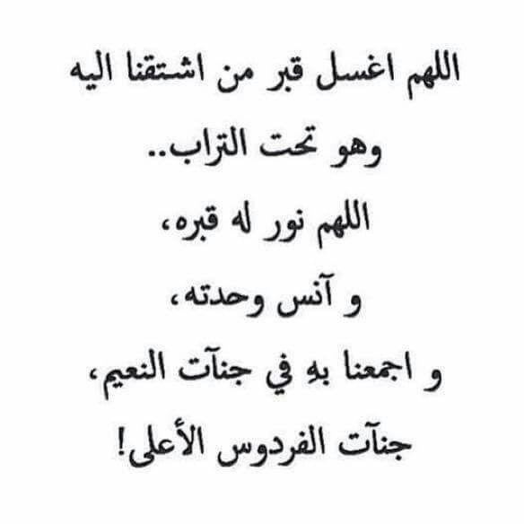 رحمك الله اختي حبيبتي Islamic Quotes Words Quotes Quran Quotes
