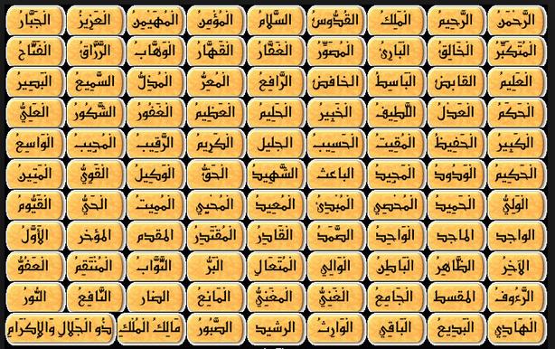 صور اسماء الله الحسنى مكتوبة 2020 قابلة للنسخ وورد كاملة بالترتيب Allah Islamic Information Names