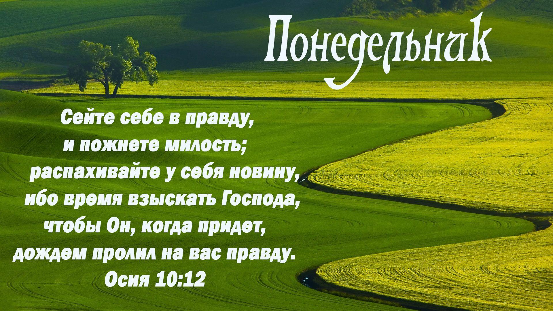 Pin by Христианские открытки on Дни недели Golf courses