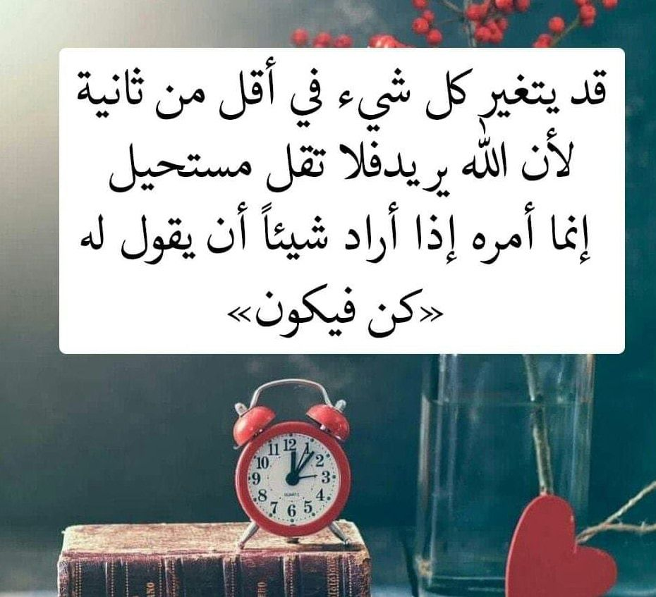 Pin By صورة و كلمة On مواعظ خواطر إسلامية Arabic Quotes Words Quotes Quran Quotes