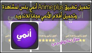 تحميل تطبيق Anime Plus أنمي بلس لمشاهدة وتحميل أفلام الأنمي مجانا للاندويد Anime Incoming Call Screenshot Technology