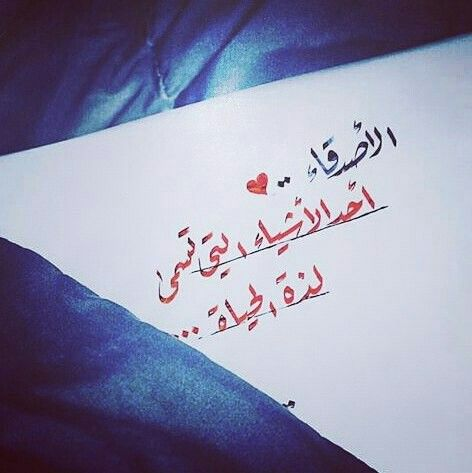 Pin by 𝑆𝑈𝑁 on ❤صديقتي❤ | Arabic quotes, Arabic words