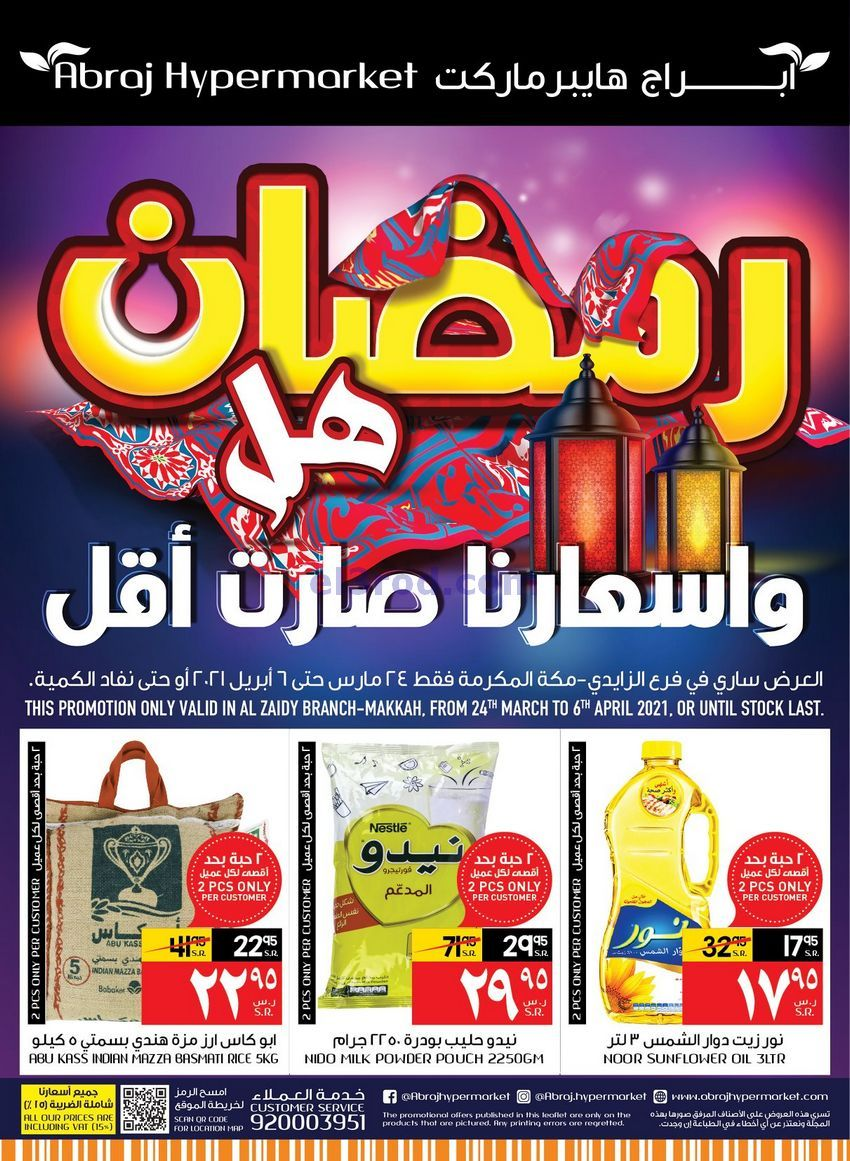 عروض ابراج هايبر ماركت حتى 6 4 2021 أسعار رمضان In 2021 Book Cover Comic Books Comic Book Cover