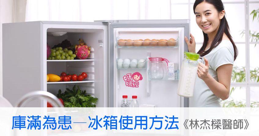 《林杰樑醫師》庫滿為患—冰箱使用方法