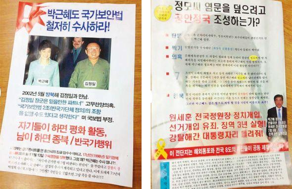 대구에서 뿌려진 박근혜 대통령을 비판하는 전단