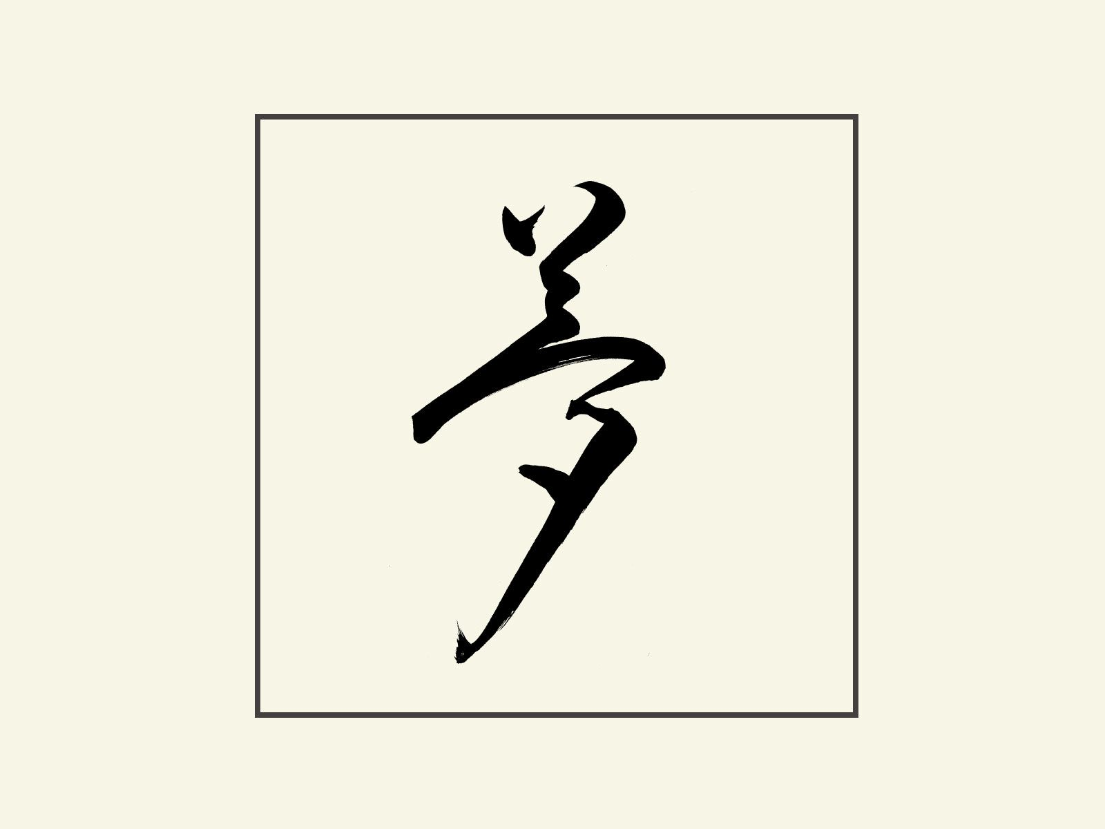 Chinese symbol for food gallery symbol and sign ideas yume dream calligraphy art pinterest calligraphy art yume dream buycottarizona buycottarizona