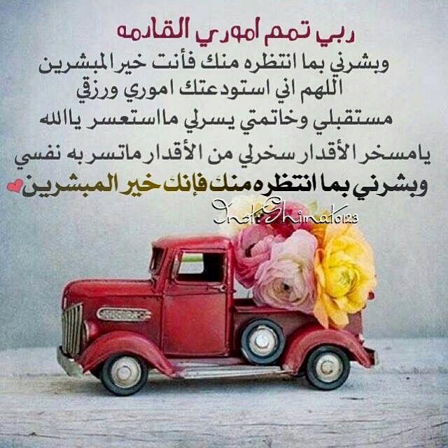 Desertrose Allahumma Aameen Toy Car Islam Car