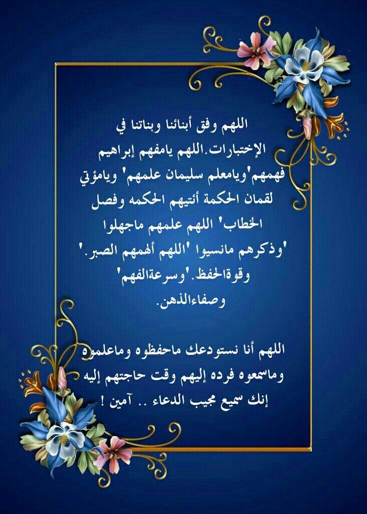 هذا دعاء لأبنائنا الطلبة مع بداية إمتحاناتهم هذا اليوم وفقهم الله جميعا Islamic Art Calligraphy Islamic Calligraphy Chalkboard Quote Art