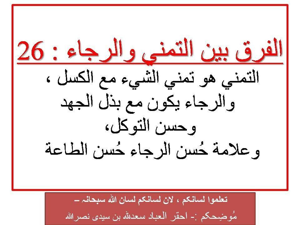 Pin By Gihan Fawzy On ل س ان ی ل س ان الل ه Arabic Language Learning Arabic Learn Arabic Language