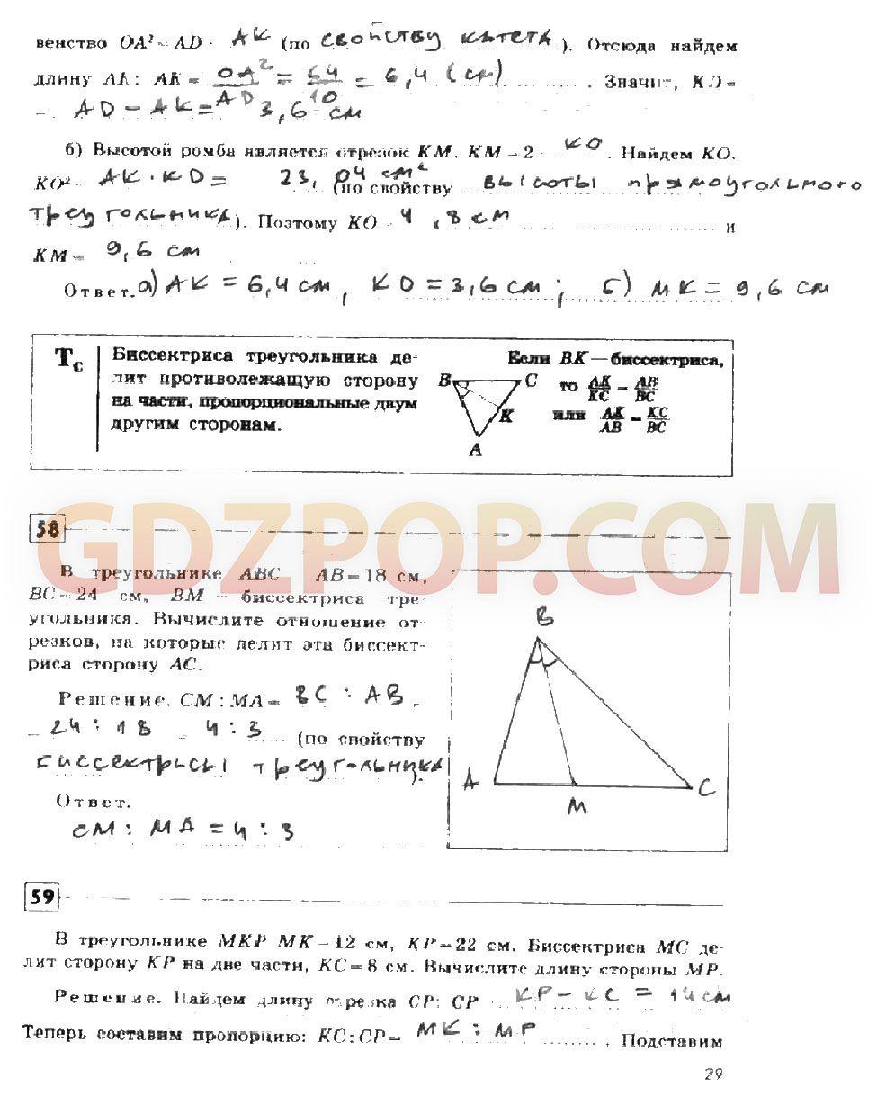 Готовые контрольные работы по алгебре 8 класс дудницын