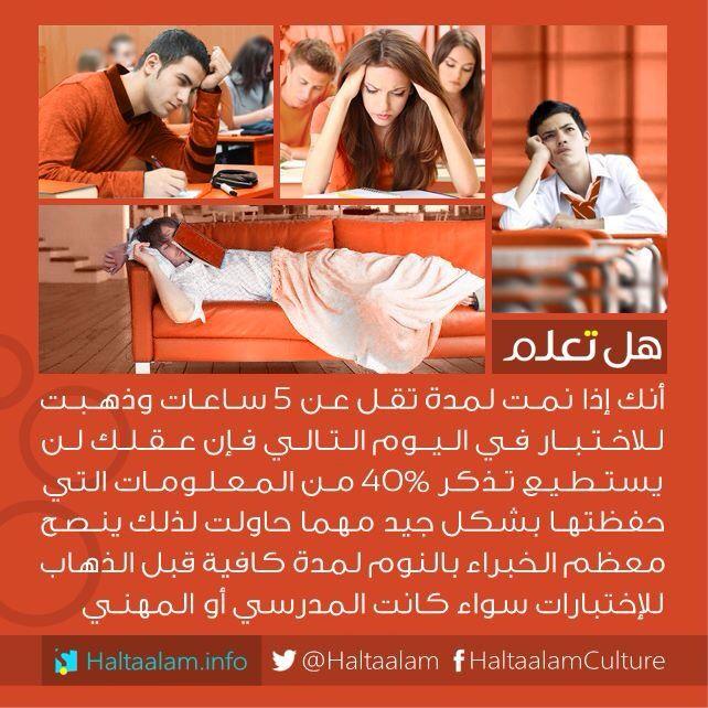 هل تعلم ان النوم جيد ا قبل الامتحان من اسباب النجاح Islamic Phrases Photo Ideas Girl Photo Quotes