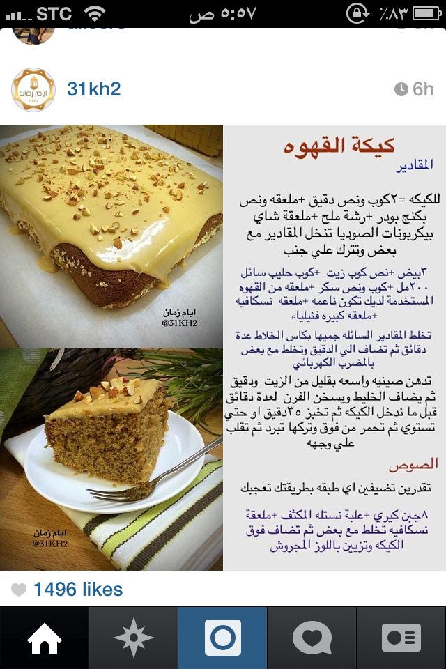 Pin By التفاحة الصابرة On طبخات Cooking Recipes Desserts Sweets Recipes Arabic Food