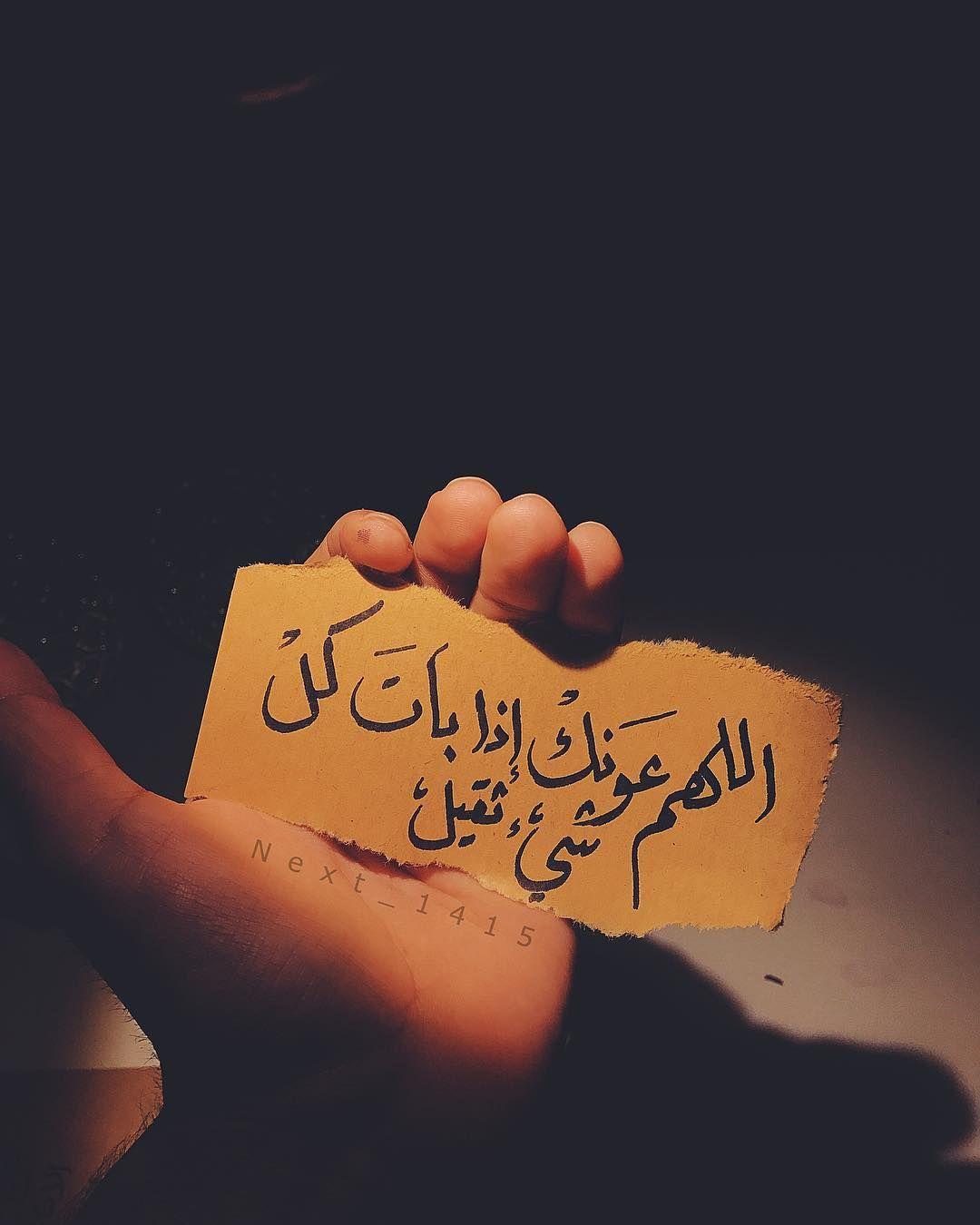 اللهم عونك Quran Quotes Love Quotes For Book Lovers Face Quotes