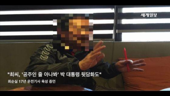 최순실 일가의 운전기사로 17년간 일한 김모씨(64)가 증언하는 모습./사진=세계일보 홈페이지 영상 캡처