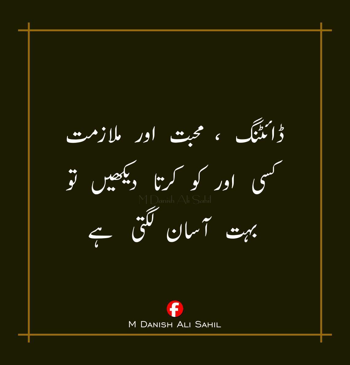 Design Islamic Urdu Quotes Quotes Images Pictures Best Collection Zindagi About Life Best Urdu Ameezing Quotes Islamic Quotes Life Quotes Quotes Deep