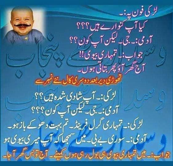 Very Short Funny Quotes About Life Urdu: Urdu Latifay: Husband Wife Jokes In Urdu Fonts 2014, Mian