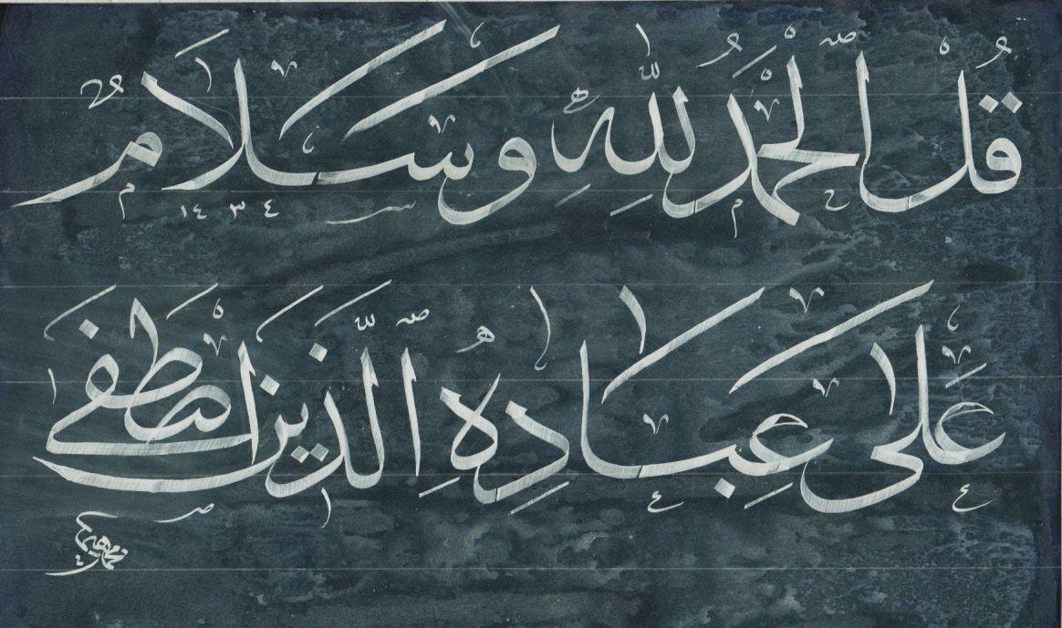 قل الحمد لله وسلام على عباده الذين اصطفى Islamic Calligraphy Quran Quotes Chalkboard Quote Art