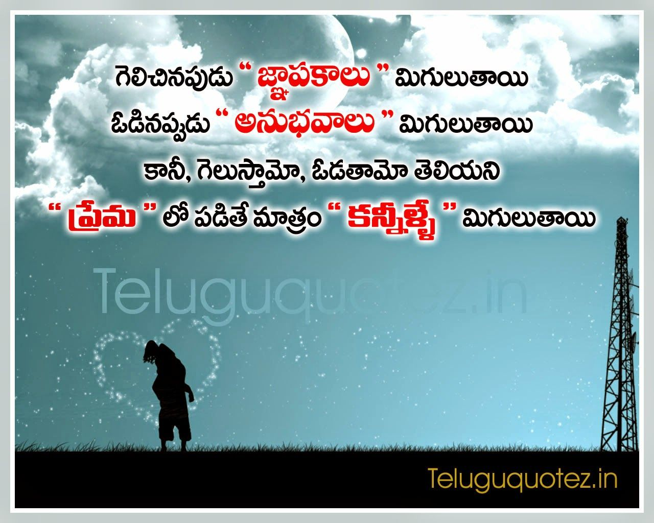 Teluguquotez.in: Best Love Telugu Quotes Saying About Life