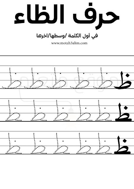 حروف الهجاء منقطة للطباعة Alphabet Templates Arabic Alphabet Alphabet