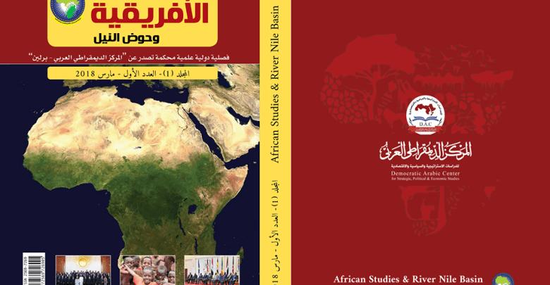 مجلة الدراسات الأفريقية وحوض النيل العدد الأول مارس آذار سنة 2018