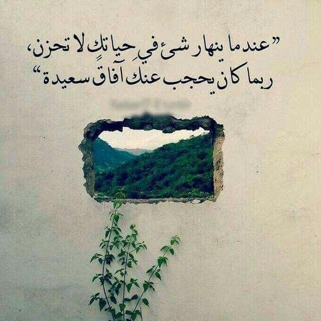تفائل بالخير Islamic Quotes Wallpaper Arabic Quotes Proverbs Quotes