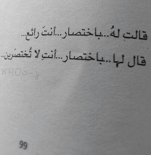 انت لا تختصرين Arabic Quotes Quotations Amazing Quotes