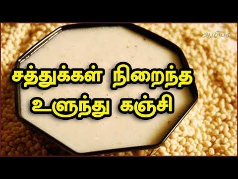 ulundu kanji ulunthu kanji how to make ulundu kanji recipe preparation video in tamil ulundu kanji is definitely tasty and health food recipe forumfinder Choice Image