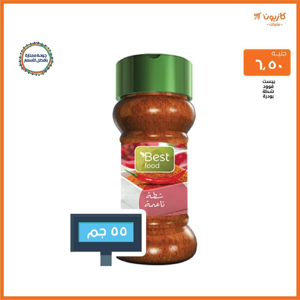 عرض كازيون Kazyon ماركت بجميع فروعها حتى 7 يناير 2019 Food Best Foods Condiments