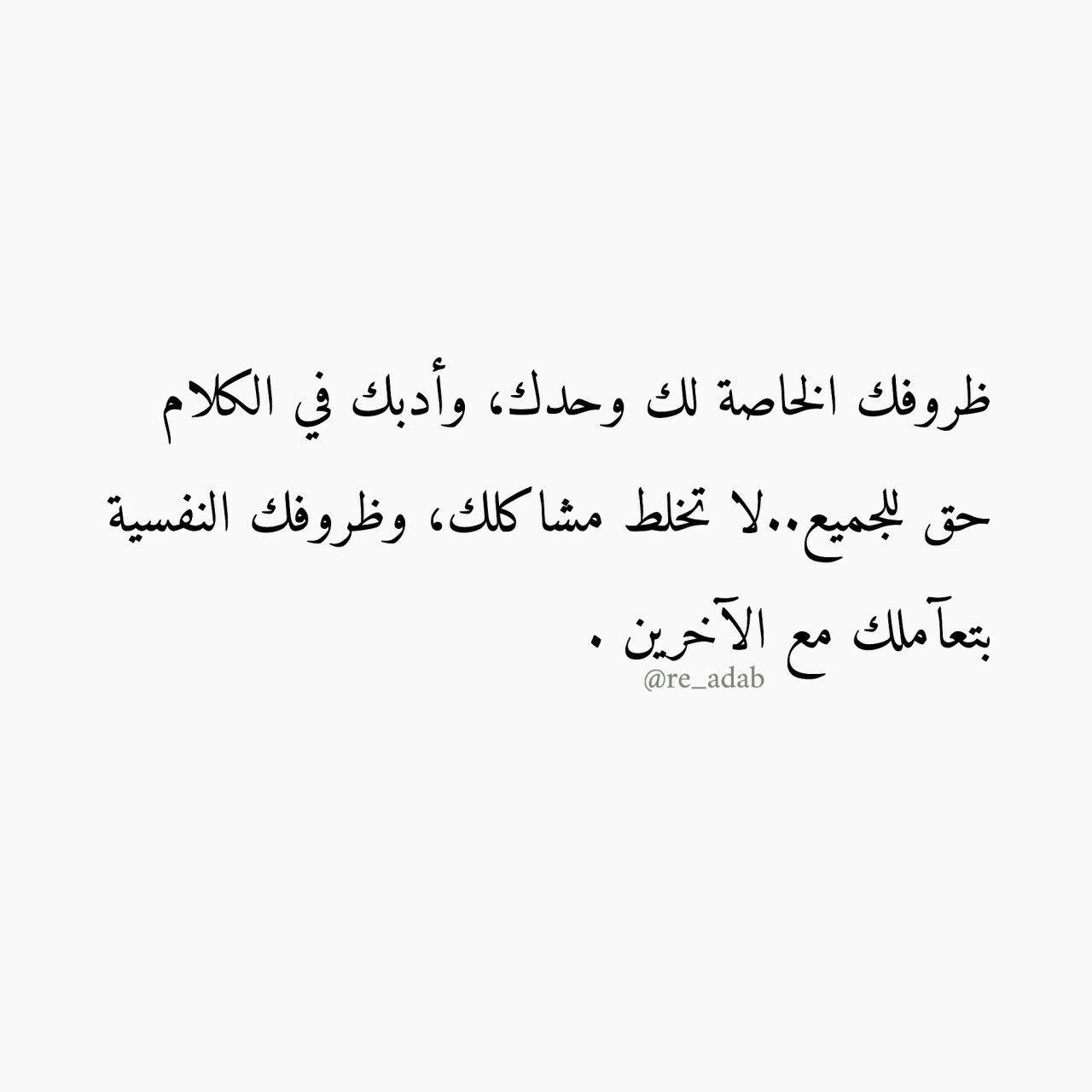 ادبك حق للجميع Pretty Words Words Quotes Quotes