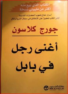 تحميل كتاب أغنى رجل في بابل pdf