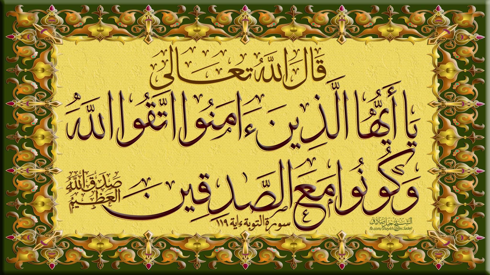 Shaykh Gilles Sadek Quran Verses Novelty Sign Novelty
