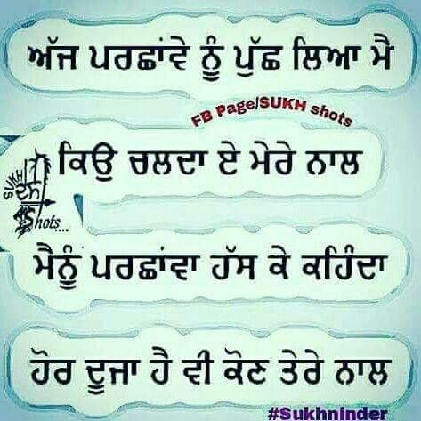 Kise ne ta dukh samj lya   Punjabi quotes, Love quotes