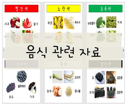 음식과 관련된 수업자료를 올려드리려고 해요 첫번째 자료는 색과 관련된 수업 자료입니다 여러 가지 색 학습 활동 유치원 음식