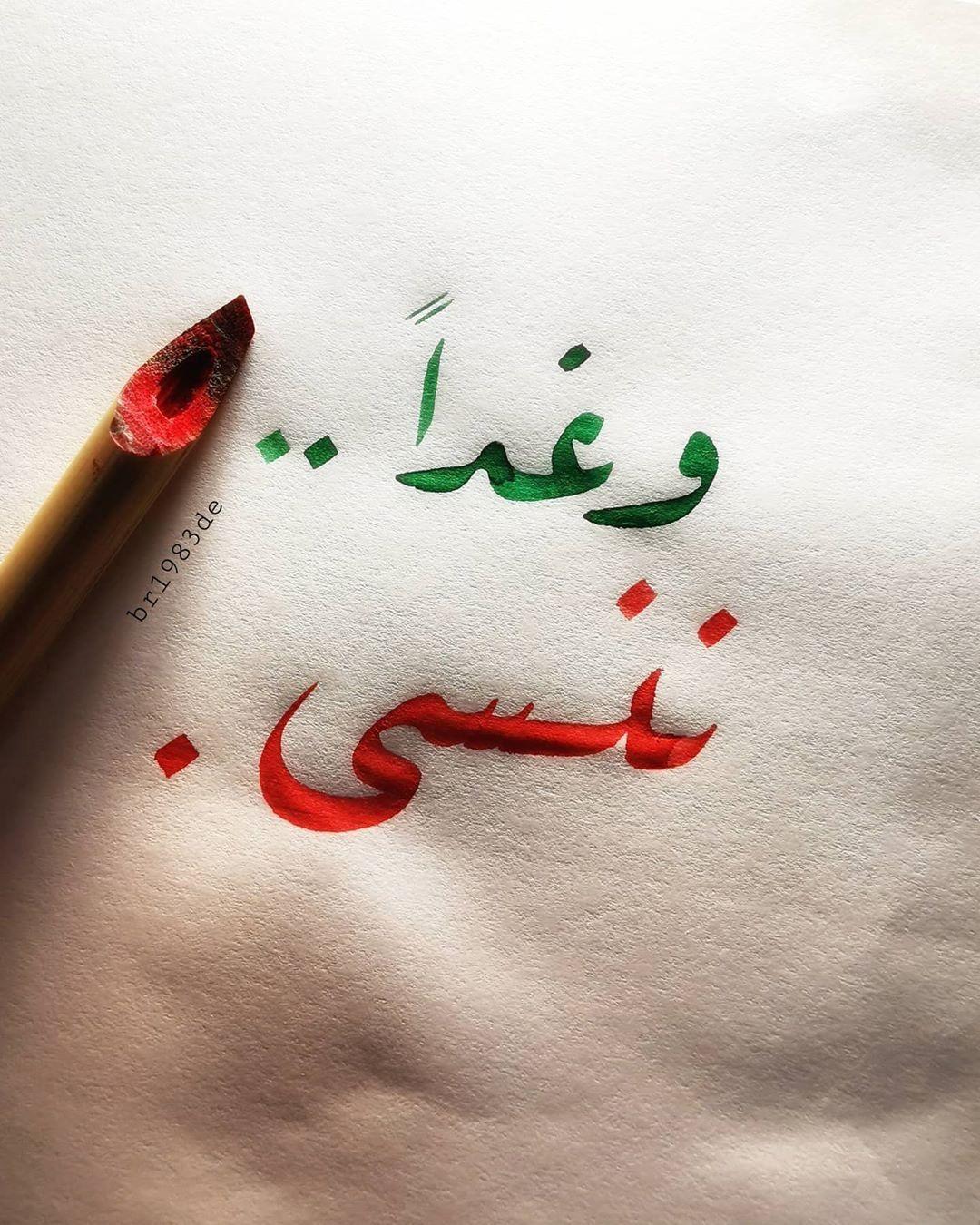 Pin By Manar Dakrory On كلمات Beautiful Arabic Words Glitter Pens Art Handwritten Quotes