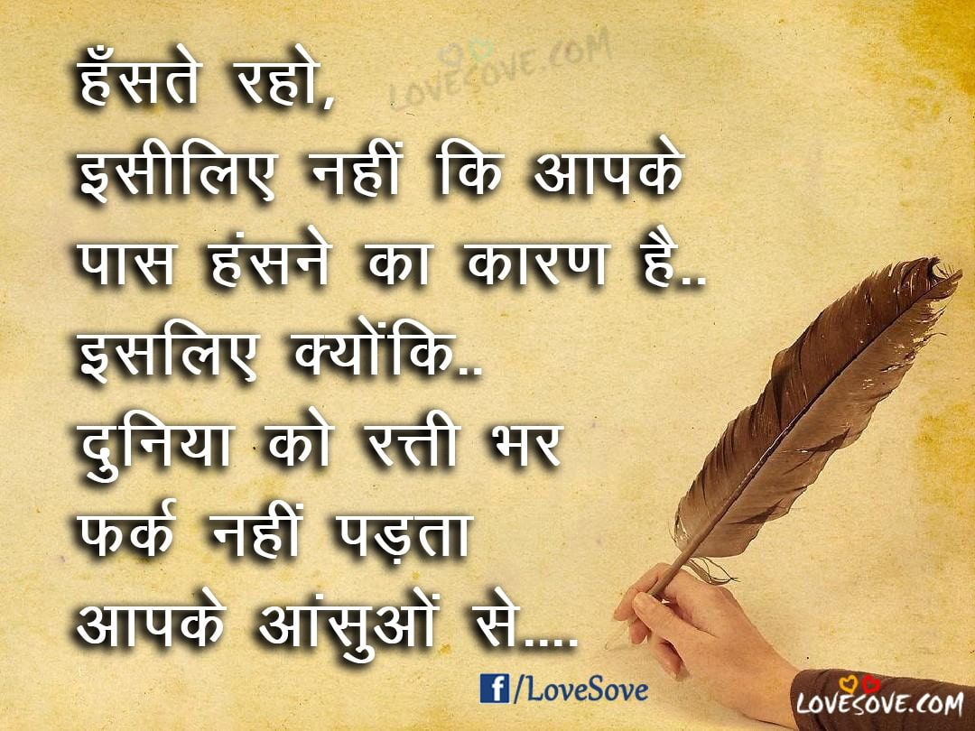 Hansate Rahe Zindagi Suvichar Quotes Status Image In Hindi Font Whatsapp Status Quotes Status Quotes Hindi Good Morning Quotes