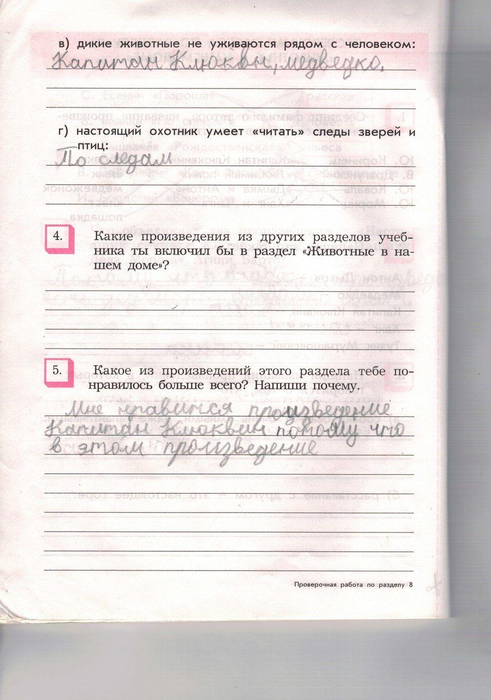 Решение задач 3 класс 414 м.в.богданович выдательство освіта