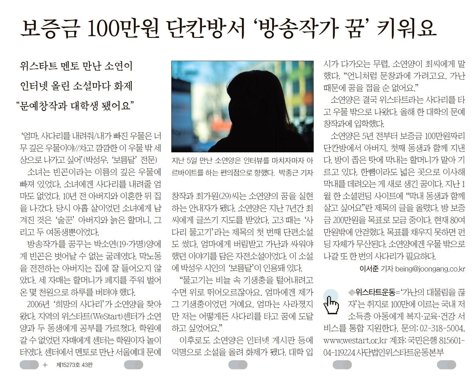 2014년 03월 07일 보증금 100만원 단칸방서 '방송작가 꿈' 키워요