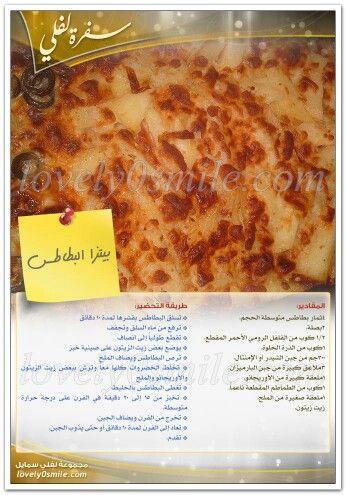 بيتزا البطاطا Food Receipes Food Recipes