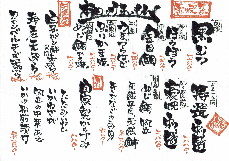 おかげ さまで 漢字