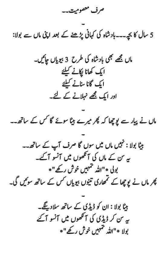 Very Funny Short Stories In Urdu idea gallery